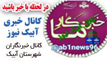 کانال خبری آبیک نیوز