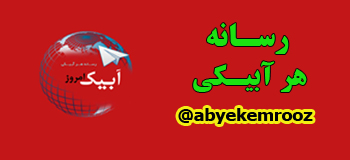 کانال خبری آبیک امروز