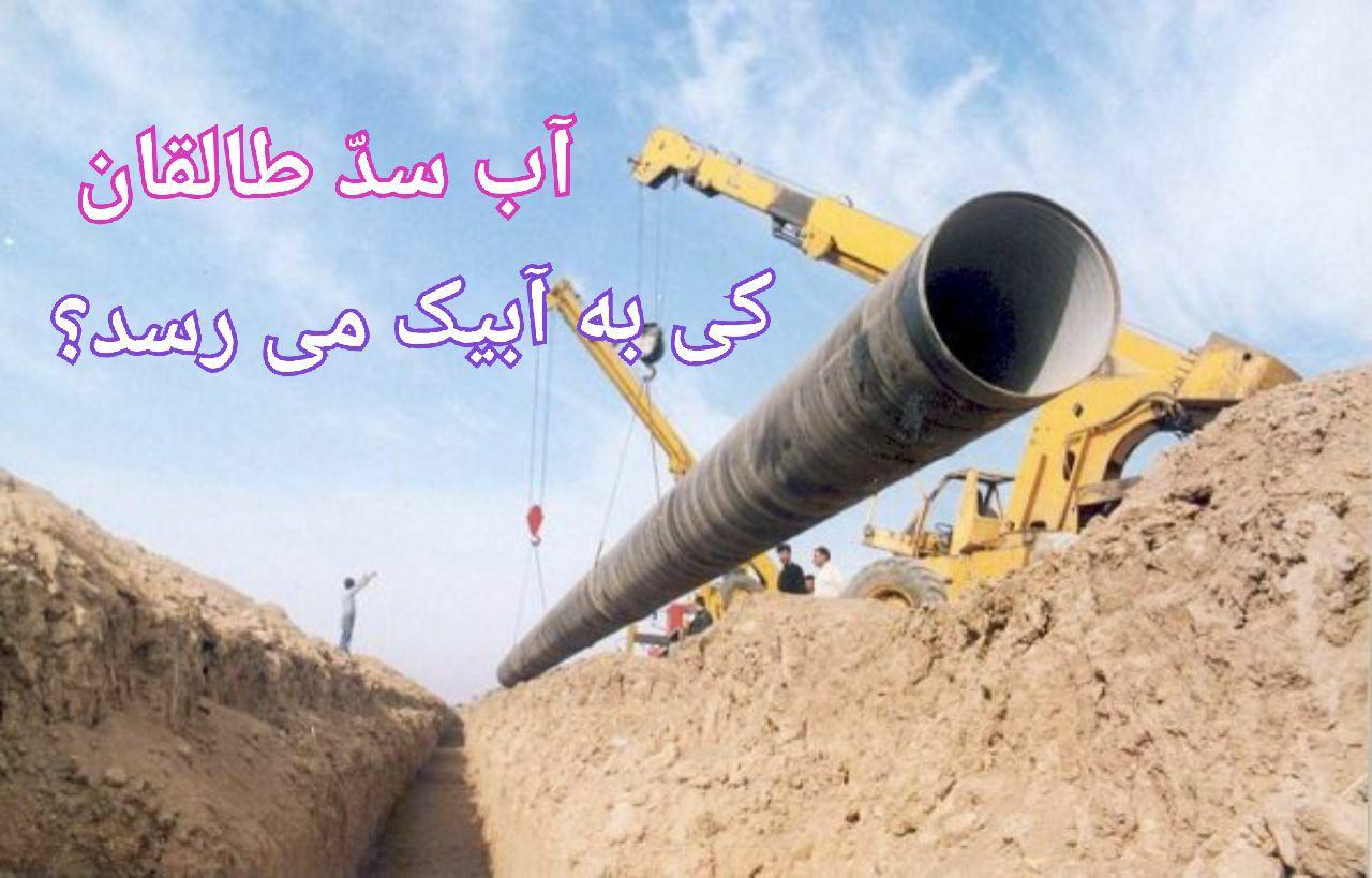 حل مشکل اعتبار انتقال آب طالقان  به آبیک با سفر نوبخت به استان قزوین